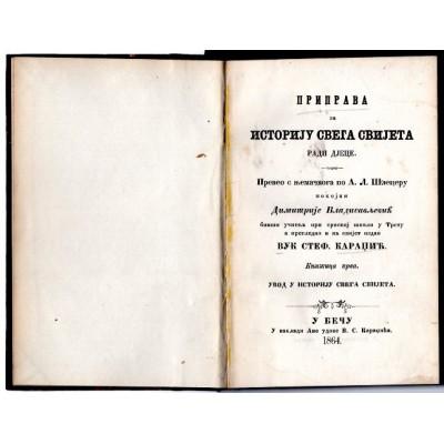 0038. August Ludw von Schlozer: Priprava za istoriju svega svjeta  radi dece