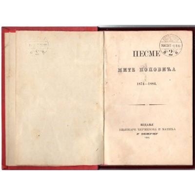 0052. Mito Popović: Pesme 1874 -1884.