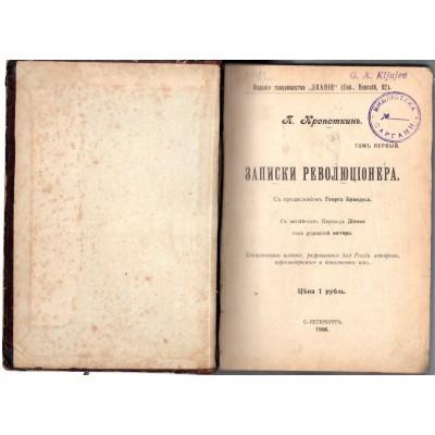 0175. Petr (Pjotr) Aleksejevič Kropotkin:  Zapiski revolucionera (tom pervi)