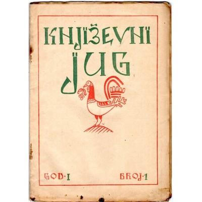 0226. Časopis Knjiiževni Jug (godina 1 broj 1)