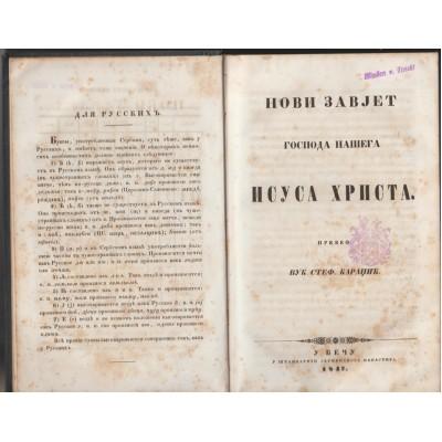 0023.. Vuk Stefanović Karađić: Novi zavjet 1847., Ex libris- Mladen Trnski