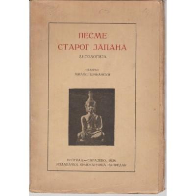0089. Miloš Crnjanski: Pesme starog Japana 1928. - first edition !!