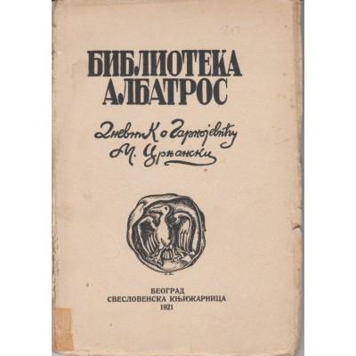0083. Miloš Crnjanski: Dnevnik o Čarnojeviću  1921.- first edition !! Biblioteka Albatros