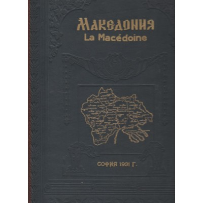 """0092. Album- almanach """"Macedoine"""""""
