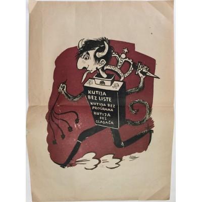 0199. Kutija bez liste- kutija bez programa – kutija bez glasača, cca 1945.