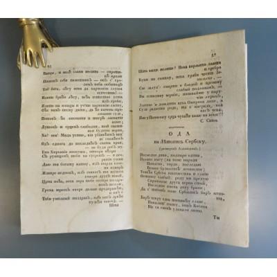 0015  Serbski letopis za godinu 1826, čast IV