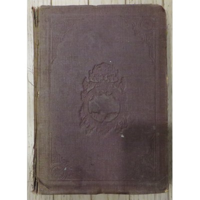 0048. Otadžbina; časopis za književnost, nauku i društveni život