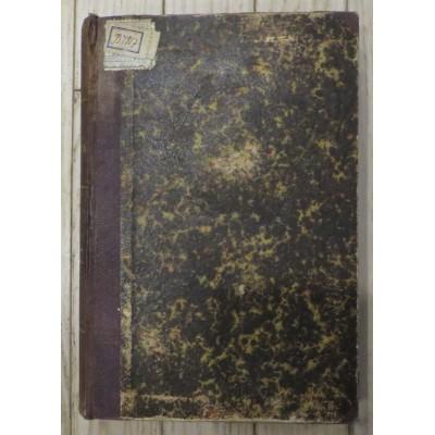 0042. Crkvenska istorija Jevsenija Pamfila 1-10