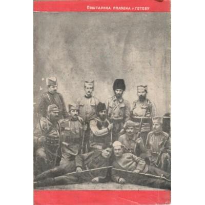 0185. Pukovnik  Artur Erhart : Četnički rat  /  Ligel Hart: Savremena pešadija