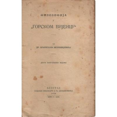 """0080. Branislav Petronijević : Filozofija u """"Gorskom vijencu"""""""