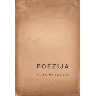 0102. Boro Pavlović: Poezija