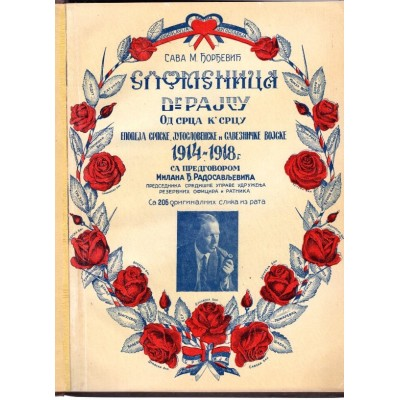 0091. Sava M. Đorđević:  Spomenica Dr Rajsu od srca k srcu – Epopeja Srpske, Jugoslovenske i Savezničke vojske 1914. – 1918.