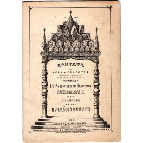 """0051. Petar Iljič Čajkovski / Apolon Majkov: Kantata """"Moskva"""" za hor i orkestar"""