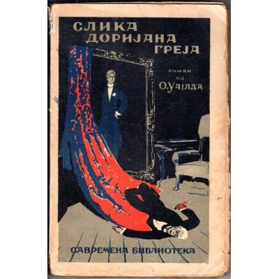 0005.Oscar Wilde: Slika Dorijana Greja (Dorian Gray),