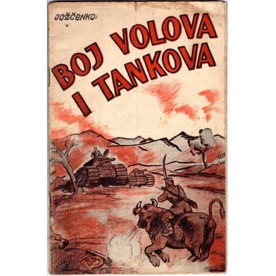 0045. Jožčenko (Josip Blažina): Boj volova i tankova
