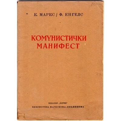 0048. K. Marks – F. Engels: Komunistički manifest,