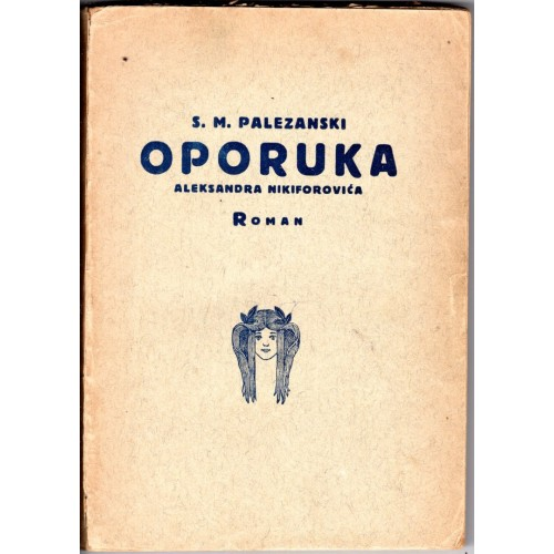0068. S. M. Paležanski: Oporuka Aleksandra Nikiforovića